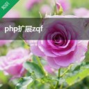 php扩展zqf